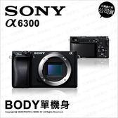 Sony 索尼 A6300 α6300 body 單機身 公司貨 ★贈64G+ACC-TRW充電池組 8/11+24期★ 薪創數位
