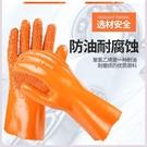 防燙手套 大號橡膠手套耐磨加大冬季浸塑防油殺魚全膠結實防滑勞動工地防燙 解憂