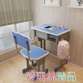 學習桌椅 學校培訓輔導班書桌中小學生升降課桌椅家用寫字桌套裝兒童學習桌 愛麗絲LX
