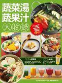 蔬菜湯蔬果汁大收錄