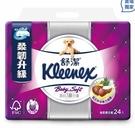 [限時限量促銷 單筆限下1組無法合併 ] KLEENEX BATH TISSUE 舒潔抽取式衛生紙 100抽X24包 _C183928