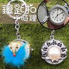 時尚懷錶 吊飾 鑰匙圈 造型時鐘 圓形小掛錶 禮物 新品  ☆匠子工坊☆【UQ0046】F