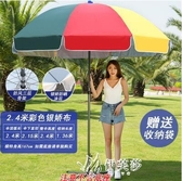 戶外遮陽傘大號廣告傘訂製印刷大雨傘擺攤傘地攤太陽傘圓防曬折疊 伊芙莎YYS