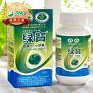 綠寶綠藻片(小球藻)360粒-調節血糖+免疫調節 健康食品雙認證