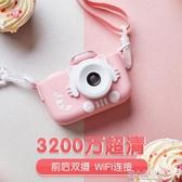 兒童相機玩具可拍照數碼照相機寶寶迷你3200萬小單反生日新年禮物 暖心生活館