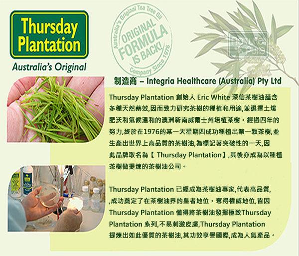 星期四農莊茶樹系列超值優惠組【台安藥妝】