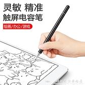 華為vivo小米oppo蘋果ipad細頭電容筆手機平板繪畫安卓通用觸控筆 科炫數位