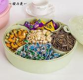 創意干果盤塑料過年客廳家用水果盤分格果盤帶蓋糖果盤零食糖果盒【櫻花本鋪】
