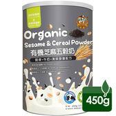 【米森Vilson】有機芝麻五穀奶 450g ★5種有機穀麥