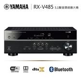 【領券再折$200】YAMAHA 山葉 RX-V485 4K 5.1聲道藍牙環繞擴大機 搭載 MusicCast