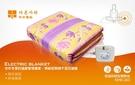 『韓國 甲珍 』雙人舒綿電熱毯 NHB-303 / NHB303   **免運費
