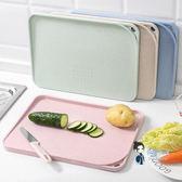 砧板 家用素色塑料切菜板廚房防霉砧板水果菜板野餐案板宿舍迷你小砧板T 4色