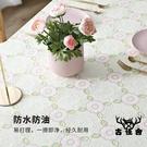 桌布防水防油免洗pvc簡約塑料防燙茶幾布餐桌墊子【古怪舍】