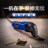切割機 木工電動工具萬用寶多功能修邊機家用打磨電木銑開孔開槽切割機JD 220v 寶貝計畫
