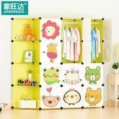 家旺達兒童衣櫃卡通嬰兒收納塑膠儲物櫃小孩衣櫥組裝寶寶簡易衣櫃 免運直出 聖誕交換禮物