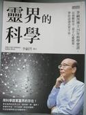 【書寶二手書T1/宗教_QXS】靈界的科學:李嗣涔博士25年科學實證,以複數時空…_李嗣涔