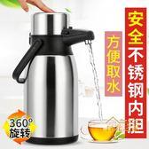 不銹鋼氣壓式熱水瓶 家用暖壺車載保溫水壺按壓式暖水瓶大容量3lxw