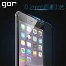 出清 GOR正品 極致超薄0.2MM 蘋果 iphone6 (4.7吋) 鋼化玻璃膜 手機保護貼膜 2.5D弧邊