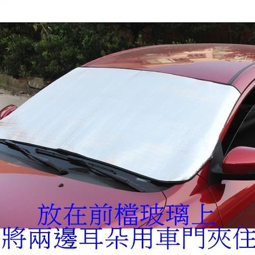 車用前擋遮陽板 汽車遮陽板 防曬 隔熱 前擋風 玻璃罩 遮光板 車衣 沂軒精品 A0226