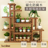【Incare】碳化防腐木多層落地花架(1入組)碳化防腐木多層落地花架