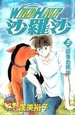 二手書博民逛書店 《沙羅沙(3)》 R2Y ISBN:9572530933