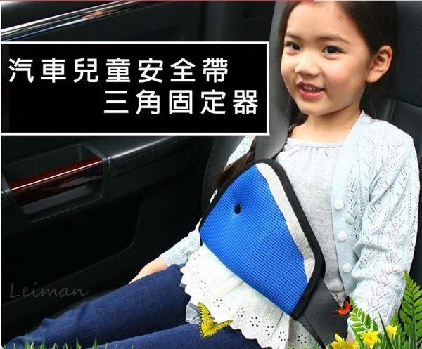 『蕾漫家』-現貨-兒童安全帶固定器 汽車防勒安全帶調整器 安全帶套 4色可選