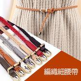 腰繩皮帶 素色 編織 金屬 百搭 休閒 針釦 腰繩 皮帶 細腰帶【NR607】 BOBI  02/28