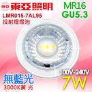 【有燈氏】東亞 LED MR16 7W ...