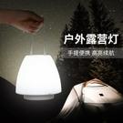 手提LED露營帳篷燈可充電式戶外野營小掛燈應急便攜家用照明吊燈 台北日光