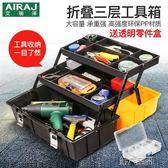 工具箱 大號三層塑料五金工具箱家用收納盒 手提式車載多功能折疊工具箱 第六空間 igo