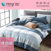 【貝兒居家寢飾生活館】頂級100%天絲床包組(特大雙人/時尚先生藍)