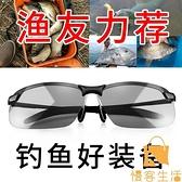 釣魚眼鏡垂釣看漂墨鏡男士開車防紫外線變色眼鏡太陽鏡【慢客生活】