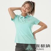 【南紡購物中心】【歐都納】女款ATUNAS-TEX快乾排汗短袖POLO衫(薄荷綠)