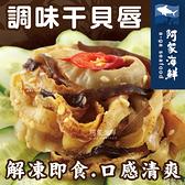 【阿家海鮮】頂級調味干貝唇 (200g±10%/包)
