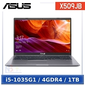 【2月限時促】 ASUS X509JB-0031G1035G1 15.6吋 筆電 (i5-1035G1/4GDR4/1TB/W10H)