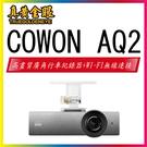 【真黃金眼】COWON AQ2 1080P廣角 WI-FI 行車紀錄器