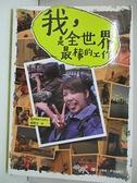【書寶二手書T4/地圖_AKW】我,是全世界最棒的工作_陳櫻文