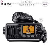 《飛翔無線3C》ICOM IC-M200 海上無線電對講機│公司貨│VHF 25W IPX7│海事防水機 漁船航海機