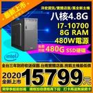 【15799元】全新很高階第十代Intel I7-10700八核4.8G/480G SSD/8G/480W主機台南洋宏資訊