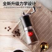 亞米YAMI手磨咖啡機迷你便攜磨豆機咖啡豆研磨機手動家用手搖套裝 【雙十一下殺】