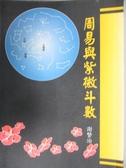 【書寶二手書T5/命理_NSC】周易與紫微斗數_謝繁治