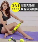 泡沫軸肌肉放鬆瘦腿按摩滾軸筒健身器材運動按摩棒瑯琊瑜伽柱家用igo 中秋節好康下殺