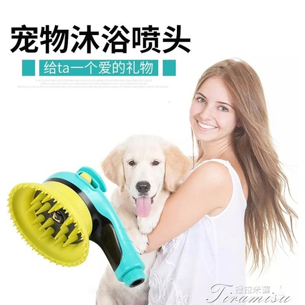 狗狗洗澡噴灑器-狗狗洗澡神器噴頭刷子花灑給洗澡沐浴按摩的用品 快速出貨