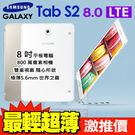 Samsung Galaxy Tab S2 8.0 4G LTE T719C 平板電腦 0利率 免運費