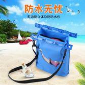立體防水包手機袋相機潛水套游泳溫泉漂流腰包肩包潑水節旅游裝備