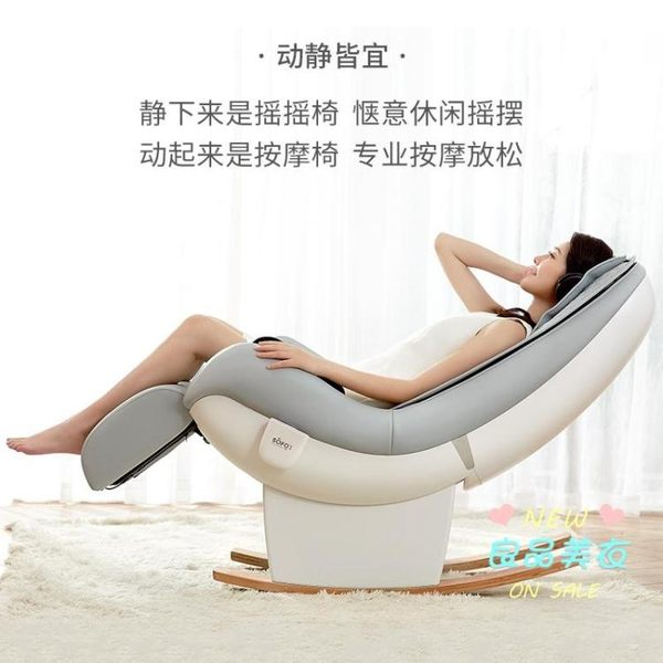 按摩椅 新款全自動子家用全身多功能輕小型電動沙發搖搖椅T 2色