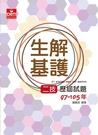 二技 生解基護歷屆試題97-105