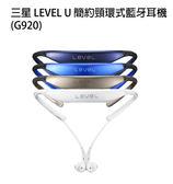 正原廠 三星 SAMSUNG  LEVEL U  簡約頸環式藍牙耳機  G920 - 亮藍/藍黑/金 [24期零利率]