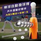 自動發球機 電動彈射發球(彈升式) 投球...