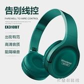 頭戴耳機 無線頭戴式藍芽耳機重低立體音時尚插卡運動耳麥游戲電腦手機通用 快速出貨
